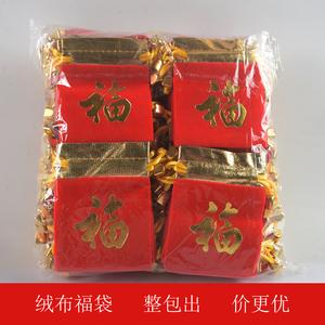 紅色結婚絨布袋錦囊小福袋抽繩束口袋飾品包裝袋子珠寶首飾袋福袋