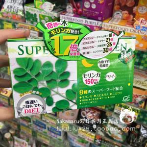 特价日本 新谷酵素绿色大麦若叶青汁版 益生菌加强版 日期20.1