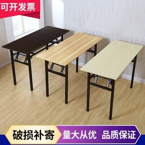 折叠桌长方形长条桌会议培训桌办公快餐电脑桌简易写字课书桌热卖