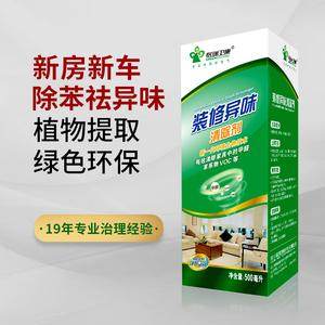 格瑞衛康除甲醛除苯除TVOC家用空氣清新劑新房除味裝修異味清除劑