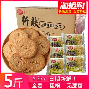 思朗纖麩粗糧消化餅干五谷雜糧整箱纖夫膳食高纖維代餐全麥無糖添