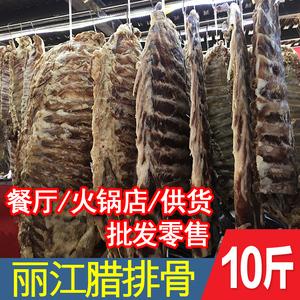 云南特產麗江臘排骨 農家土豬風干臘排骨 飯店進貨10斤裝