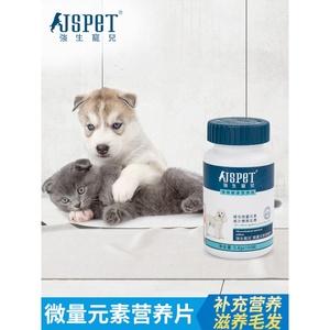 强生宠儿(JSPET) 微量元素营养片 猫咪狗狗防异食癖吃屎吃草150粒