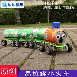 科技小制作小发明易拉罐小火车环保废品利用小学生diy手工玩具