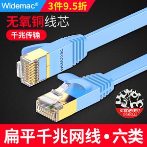 六類5網線網絡10純銅芯3扁平20千兆成品家用高速寬帶15米m室內超