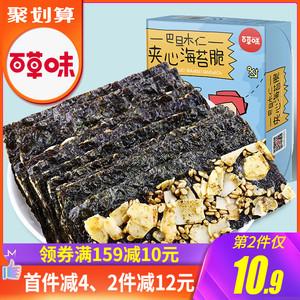 【百草味-夾心海苔脆40gx2盒】即食堅果芝麻烤紫菜脆片兒童零食