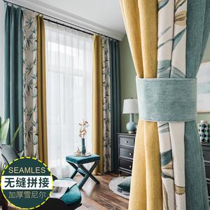 雪尼爾三色無縫拼接窗簾遮光北歐客廳臥室美式田園拼色撞色布加厚