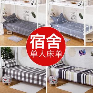 宿舍單人床單單件大學生寢室專用上下鋪單子褥單1.2米m大學男被單