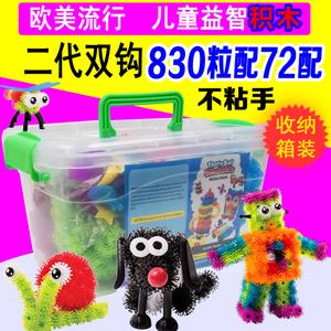 蓬蓬捏捏球益智兒童玩具毛毛球百變積木早教創意粘粘拼圖3-6周歲