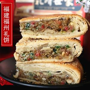 包邮 福建特产福州手工大礼饼肉饼传统月饼 现做 福清喜饼礼饼2斤