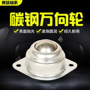 寰球碳钢牛眼轮CY12A15A25A30A38A万向球不锈钢滚珠轴承尼龙直销