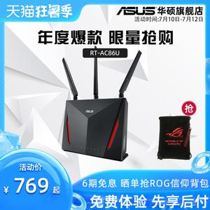 Asus/華碩RT-AC86U雙頻無線AC2900M千兆路由器家用穿墻高速wifi 5g無限漏油器智能電信500M寬帶ac86u華碩