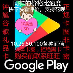 卡图Google Play谷歌商店美国$10美金美元谷歌礼品卡10美金充值卡