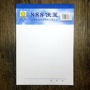 杭州青联纸品便笺纸888草稿本空白纸50张拍纸本空白记事本