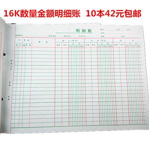 16開分類賬(數量金額式)會計計賬用賬本數量金額明細賬 賬簿 賬冊