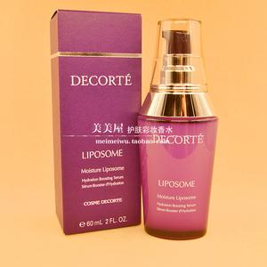 18产现货 黛珂 赋活保湿精华美容液 小紫瓶玻尿酸肌底精华液 60ML