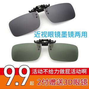 近視太陽鏡夾片男女夜視眼鏡司機開車駕駛鏡可上翻掛片式偏光墨鏡