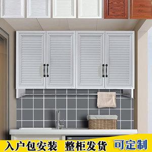 太空铝阳台吊柜铝合金收纳柜定制定做洗衣机壁柜厨房挂墙式储物柜