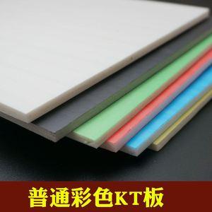 手工kt板大尺寸 彩色泡沫板 幼儿园手工板 道具制作装饰板 广告板