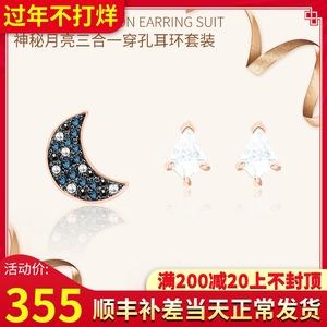 联保施华洛世奇19款三合一神秘月亮时尚套装耳环耳钉女5494353
