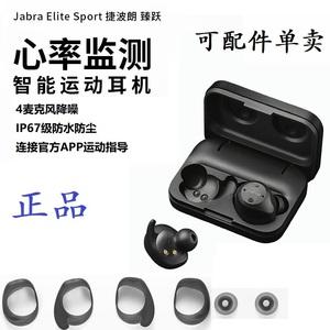 正品Jabra/捷波朗 Elite Sport臻跃智能心率防水无线运动蓝牙耳机