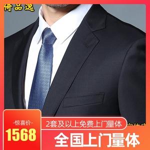 上海實體店手工量身定制定做西服套裝男羊毛西裝韓版商務職業正裝