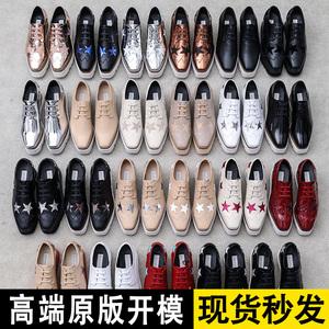 高版本!stella星星厚底鞋松糕鞋女2020新款增高方頭真皮英倫單鞋