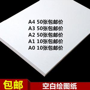 a4/a3/a2/a1/a0绘图纸 制图纸 设计专用纸 空白工程图纸 50张包邮