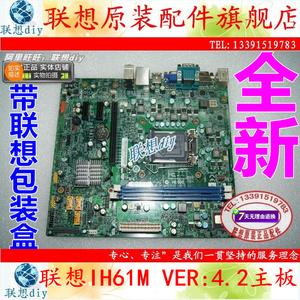 联想h61主板ih61m ver:4.2扬天t4900d t4980d t4955d m7160主板