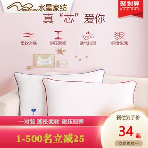 水星家紡一對裝枕頭枕芯正品家用結婚單人護頸椎枕酒店雙人軟整頭