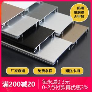 拉丝踢脚板铝合金踢脚线木地板地脚线金属不锈钢地角板白色加厚