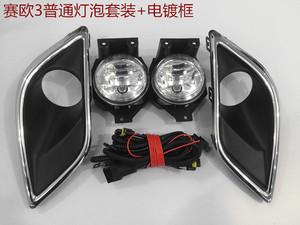 雪佛兰新赛欧雾灯套装15 16 17款赛欧3前雾灯总成改装加装升级