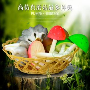 仿真蘑菇平菇彩色蘑菇PU假蘑菇蔬菜模型套裝攝影櫥窗軟裝裝飾道具