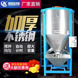 大型立式塑料顆粒攪拌機300公斤1噸拌料機飼料稻谷麥子玉米烘干機