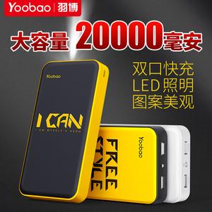 羽博充電寶20000毫安充大容量適用蘋果6p華為vivo小米oppo安卓ipad平板手機通用iphone8移動電源6s快充yooboo
