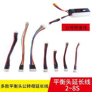 航模锂电池平衡充插头2s 3s4s5s 6s7s8s电池充电延长线公母延长线