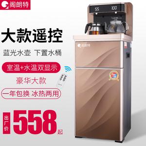 閣朗特飲水機立式冰冷熱家用全自動多功能下置水桶新款智能茶吧機