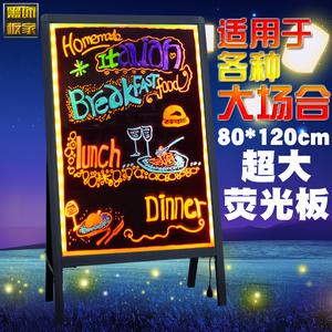 铝合金80*120一体式发光大黑板支架店铺创意广告牌led电子荧光板图片