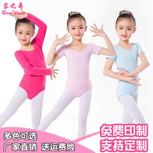 儿童舞蹈服女童练功服长袖少儿女孩幼儿形体服芭蕾舞?#25216;?#26381;装夏季