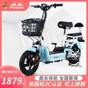 官方旗艦店鳳凰電動自行車成人踏板助力輕便小型男女迷你電瓶單車