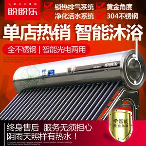 盼盼乐太阳能热水器家用一体式新型304不锈钢内胆水箱全自动智能