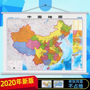 【精裝啟航版】2020年新版 中國地圖世界地圖掛圖 約1.1米單張雙面 高清 學生家用地理學習/辦公室用 特有三大城市群放大圖 2019