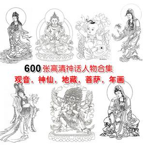 国画工笔人物白描底稿神仙观音佛像菩萨电子版600张清晰打包发送
