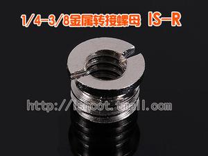 1/4-3/8金屬轉接螺母 IS-R 全銅電鍍 用于夾座/快裝板等大轉小