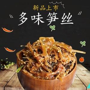 臨安花生筍絲新品梅干菜白芝麻多味筍絲250g*2罐包郵零食包郵
