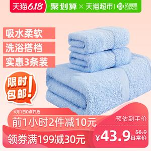 潔麗雅浴巾純棉成人男女裹巾吸水速干不掉毛家用大毛巾浴巾3件套