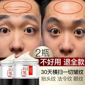 男士面霜去皺紋除抬頭紋抗衰老神器提拉緊致抗皺美白護膚品 2盒裝