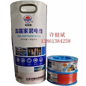 【河阳牌】高端家装电线HD-BYJ 1.5/2.5/4平方单股铜芯电线