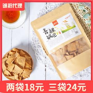 潮巴爺青稞鍋巴220g花椒味怪味休閑食品麻辣辦公室戶外零食代理