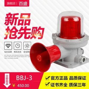 防爆声光报警器BBJ 24V/220V 180分贝闪光灯警示器LED防爆警报灯